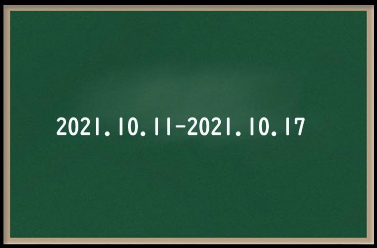 わたしのウォーキング記録(2021年10月③)